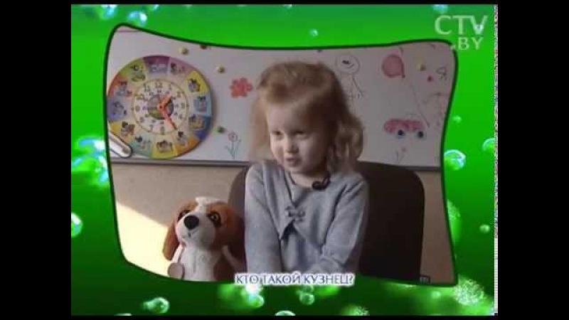 CTV.BY: Дети говорят: Кто такой кузнец?