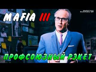 Let`s Play MAFIA 3 10 ♦ Выносим рэкет по стелсу