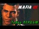 Let`s Play MAFIA 3 21 ♦ Пекарня мамаши РИГЕТТИ
