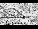 Let`s Play Hidden Folks 3 Большая ферма