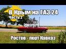 В Крым на ГАЗ 24 Часть 2 Ростов порт Кавказ порт Крым Паромная переправа
