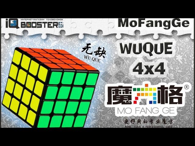 QiYi MoFangGe WuQue 4x4 обзор | IQBoosters.ru