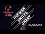 RUSSIAN UNITED CHART (25/06/2016) [TOP 40 Hot Russia Songs]
