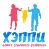 Центр семейного развития ХЭППИ