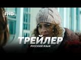 RUS | Трейлер: «Лёд» 2017