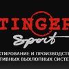 Stinger Sport - официальная группа производителя