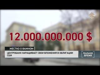 Реальное время ЦБ России выводит деньги в США