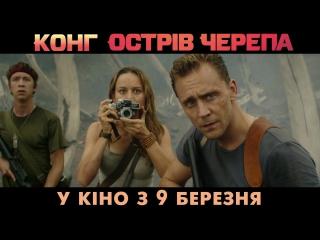 КОНГ: ОСТРІВ ЧЕРЕПА. Промо-ролик 1 (український) HD