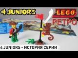 История серии LEGO 4 Juniors - Brickworm