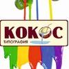 """Оперативная типография """"КОКОС"""""""