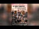 О чем говорят французские мужчины (2012) | Les Hommes