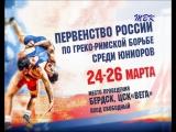 Первенство России по греко-римской борьбе среди юниоров