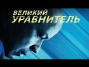 Уpaвниmeль (2014) BDRip 720p [ FilmDay]