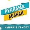 ОБЪЯВЛЕНИЯ АБАКАН ПРОДАЖА/ОБМЕН/БАРАХОЛКА