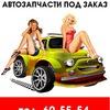 ДРАНДУЛЕТ- автомагазины в Новокузнецке