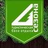 4 сезона - туристическая база отдыха г. Жуковка
