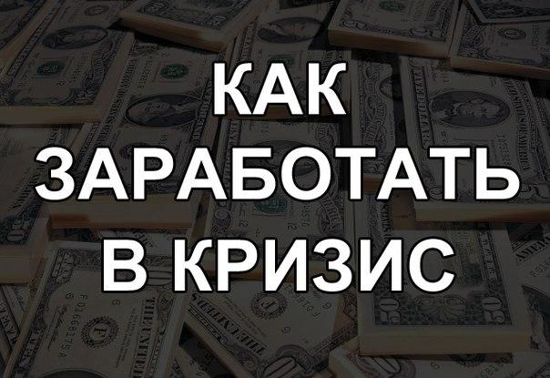 Как вы думаете, какие деньги сейчас крутятся в сельскохозяйственной отрасли в России Знаете ли Вы, что сейчас это самое прибыльное направление И знаете ли вы, что оно не только прибыльное, но и максимально стабильное