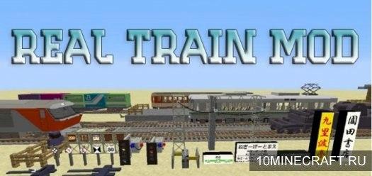 Мод Traincraft для Minecraft 1.7.10/1.6.4