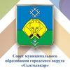 """Совет МО ГО """"Сыктывкар"""""""