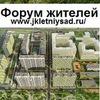 ЖК Летний сад форум жителей