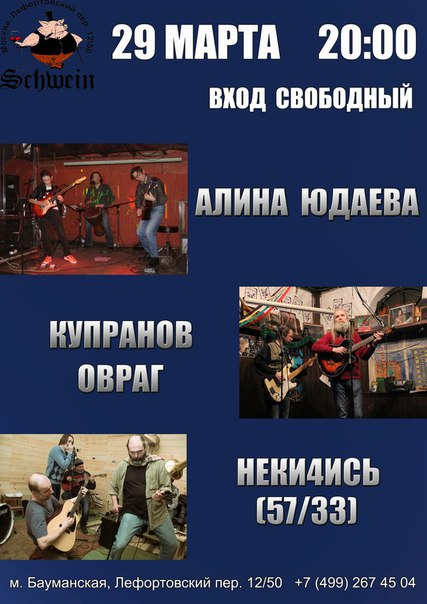 А. Юдаева, Купранов Овраг и НЕКИ4ИСЬ в Швайне