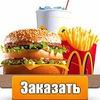 Доставка Макдоналдс, Бургер Кинг, Subway, KFC