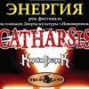 """Рок - фестиваль """"Энергия-2016"""""""