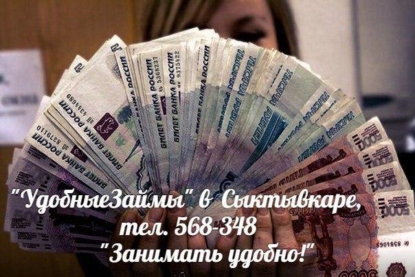 СРОЧНЫЕ ДЕНЬГИ ДО ЗАРПЛАТЫ ИЛИ ПЕНСИИ!!! ЗАЙМЫ от 2000 до 25000 РУБЛЕЙ