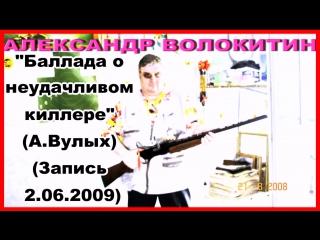 Александр Волокитин - Баллада о неудачливом киллере (А.Вулых) (Запись 2.06.2009)