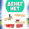 Челябинск Бартер. Бизнес Услуги Обмен Мастер