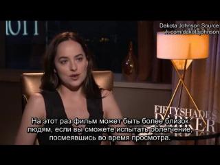 Интервью Дакоты в рамках промо-тура фильма «На пятьдесят оттенков темнее» [русские субтитры]
