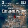 3 сентября - DESNOFEST vol. 5