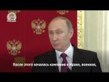 Усы Пескова: Путин прокомментировал химическую атаку в Сирии