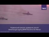 Видео авианосной группы ВМФ России в Ла-Манше