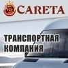Careta-Trans Пассажирские перевозки, аренда авто