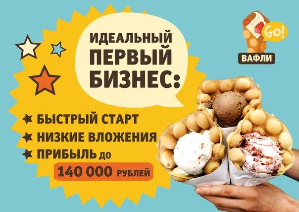 Мини-кофейни [club71619328|GO!Вафли] - идеальный бизнес для начинающих
