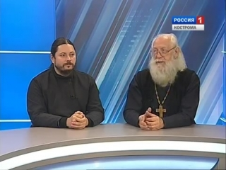 О. Фотий и протоиерей Андрей Логвинов,  Вести Кострома.