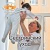 Сестринский уход за детьми-сиротами в больницах.