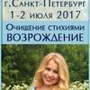 """Семинар """"Очищение Стихиями"""" Санкт-Петербург"""