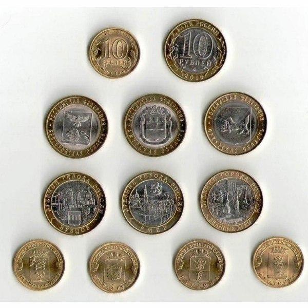 Набор монет - 10 шт биметалл и гвс за 2016 г.  Цена набора 370 рубле