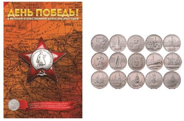 Цена набора (14 монет + Альбом) = 390 рублей.  Если Вас заинтересова