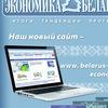 Ekonomika Belarusi