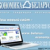 "Журнал ""Экономика Беларуси"""