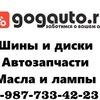 Автозапчасти Gogauto.ru