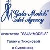 "агентство ""Gala Models""(GM) Галины Тихоновой"