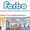 Forbo. Интернет-магазин продукции Форбо.