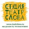 """Студия ораторского мастерства """"Театр слова"""""""
