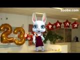 23 февраля Поздравление Прикол - Девчонки Про Мужчин. Ржака Zoobe Зайка видео 20