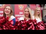 Открытие Дома болельщика сборной России
