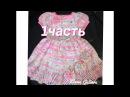 Детское платье Цветочная нежность 1 ЧАСТЬ Мастер-КЛАССподробный